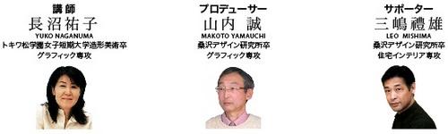 講師紹介.jpg