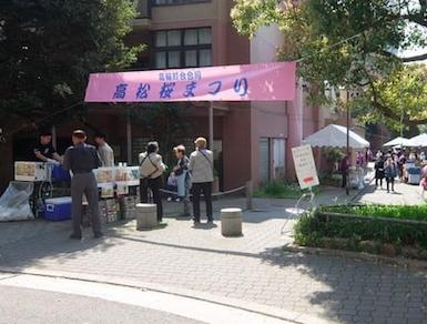 高松桜まつり写真1.png